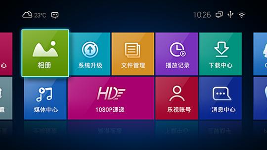 乐视智能电视操作系统2